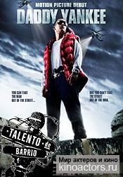 Талантливый парень/Talento de barrio