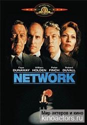 Телесеть/Network