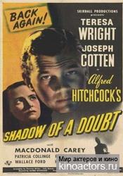 Тень сомнения/Shadow of a doubt