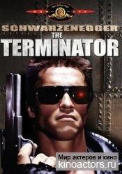 Терминатор/Terminator, The