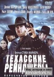 Техасские рейнджеры/Texas Rangers