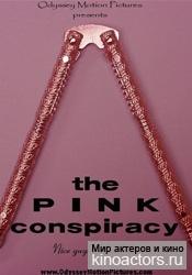 Заговор/The Pink Conspiracy