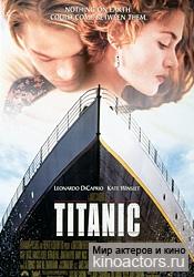 Титаник/Titanic