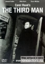 Третий человек/Third Man, The