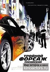 Тройной форсаж: Токийский дрифт/The Fast and the Furious: Tokyo Drift