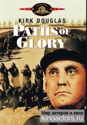 Тропы славы/Paths Of Glory