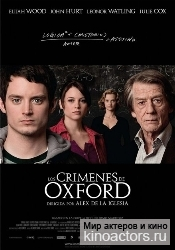 Убийства в Оксфорде/Oxford Murders, The