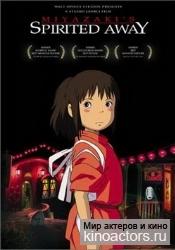 Унесенные Призраками/Sen to Chihiro no kamikakushi