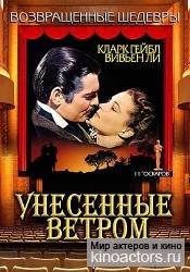 Унесенные ветром/Gone with the Wind