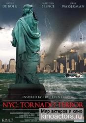 Ужас торнадо в Нью-Йорке/NYC: Tornado Terror