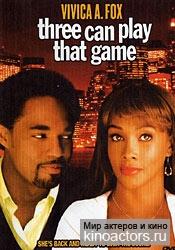 В эту игру могут играть трое/Three can play that game