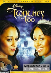 Ведьмы близняшки 2/Twitches Too