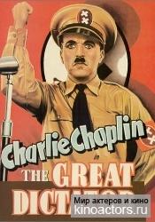 Великий диктатор/Great Dictator, The