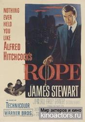 Веревка/Rope