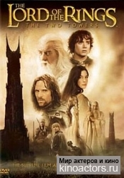 Властелин Колец: Две Крепости. Специальное издание./Lord of the Rings: The Two Towers, The. Special Edition.