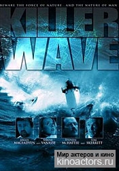 Волна убийца/Killer Wave