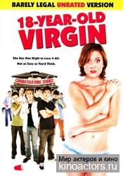 Восемнадцатилетняя девственница/18 Year Old Virgin