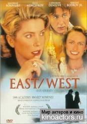 Восток-Запад/Est-Ouest