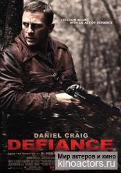 Вызов/Defiance