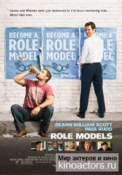 Взрослая неожиданность/Role Models