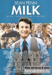 Харви Милк/Milk