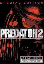 Хищник 2/Predator 2