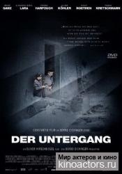 Закат/Untergang, Der