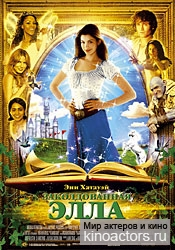 Заколдованная Элла/Ella Enchanted
