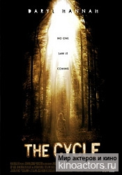 Замкнутый круг/The Cycle