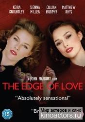Запретная любовь/The Edge of Love