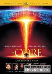 Земное ядро/Core, The