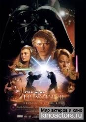 Звездные войны: Эпизод III - Месть ситхов/Star Wars: Episode III - Revenge of the Sith