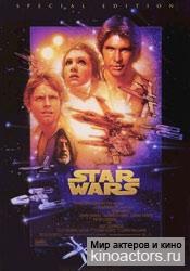 Звездные войны: Эпизод IV - Новая надежда/Star Wars: Episode IV - A New Hope