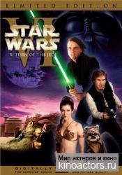 Звездные войны: Эпизод VI - Возвращение джедая/Star Wars: Episode VI - Return of the Jedi