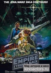 Звездные войны: Эпизод V - Империя наносит ответный удар/Star Wars Episode V - The Empire Strikes Back