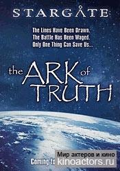 Звёздные Врата: Ковчег Правды/Stargate: The Ark of Truth