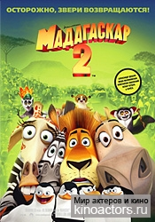 Мадагаскар 2/Madagascar: Escape 2 Africa