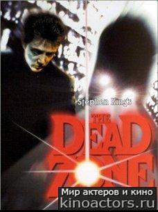 Мёртвая Зона/The Dead Zone (1983) Online
