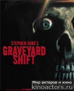Ночная смена/Graveyard Shift (1990) Online