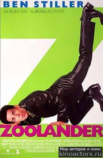 Образцовый самец: Зуландер (2001) Фильм онлайн