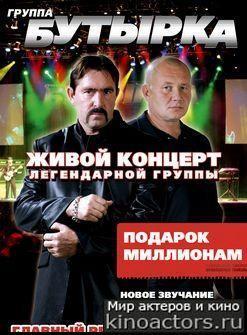 Бутырка-Малец+Живой концерт в Сибири