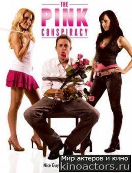 Заговор / The Pink Conspiracy (2008)