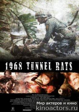 Тоннельные крысы / Tunnel Rats (2008)