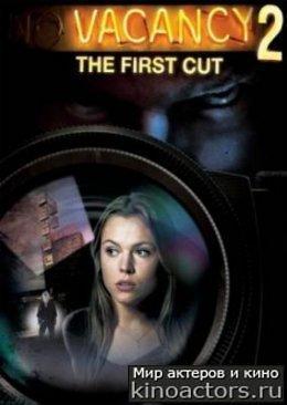 Вакансия на жертву 2 / Vacancy 2: The First Cut (2009)