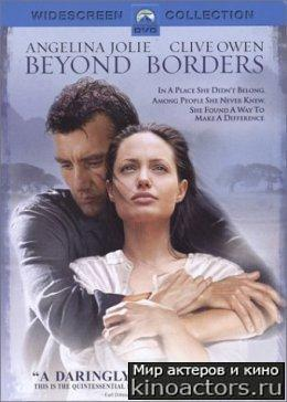 За гранью / Beyond Borders (2003)