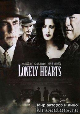 Одинокие Сердца / Lonely Hearts (1991)