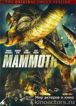 Мамонт / Mammoth (2006)