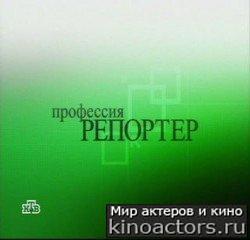 Профессия репортер - Со скоростью смерти