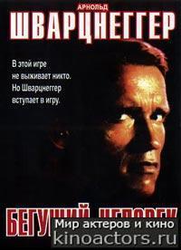 Бегущий человек (1987) Online
