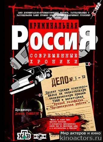 Криминальная Россия онлайн -